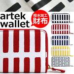 長財布財布artekアルテックの生地使用北欧sienaH55ラウンドファスナー撥水加工小銭入れ付|