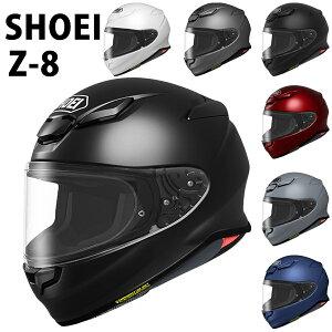SHOEI ヘルメット Z-8 新型 フルフェイス Z8 バイク メンズ レディース かっこいい おしゃれ シンプル 単色 公道 ツーリング