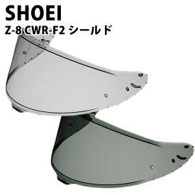 SHOEI Z-8用 ヘルメット シールド スモークシールド ダーク メロー 純正パーツ CWR-F2 紫外線カット ゼットエイト ゼット-エイト 紫外線 吸収 UV カット バイク ヘルメット ショウエイ ツーリング リペア レビュー 通販