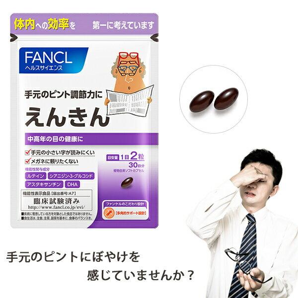 あす楽 FANCL ファンケル ヘルスサイエンス えんきん 60粒入り 30日分 健康食品 スマホえんきん スマホ パソコン ブルーベリー サプリメント サポート