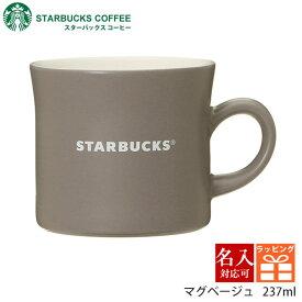 名入れ対応 刻印対応 スターバックス ギフト マグカップ コーヒー グッズ マグベージュ 237ml おすすめ シンプル おしゃれ レターロゴ ブランド 小さめ プレゼント
