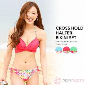 送料無料 PixyParty クロスホールドホルターネックビキニ2点セット_クロススタイル_ストラッピー|スイムウェア|可愛い|体型カバー|ビーチ|春夏_海_サマー_クロススタイル