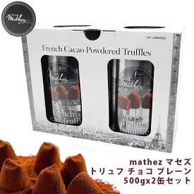 【袋付】mathez マセズ トリュフ チョコ プレーン 500gx2缶セット #532492 コストコ チョコ 義理チョコ バレンタイン ギフト