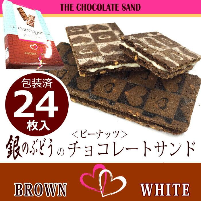 銀のぶどうの チョコレートサンド 24枚入(BROWN ブラウン12枚 WHITE ホワイト12枚)| 秋冬 ギフト
