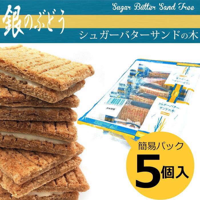 シュガーバターサンドの木 簡易パック 5個入|銀のぶどう シュガーバターの木 秋冬 ギフト
