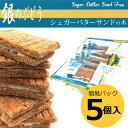 シュガーバターサンドの木 簡易パック 5個入|銀のぶどう シュガーバターの木(※気温の関係により冷蔵便必須となります|クール便/別途324円注文後に追加します)