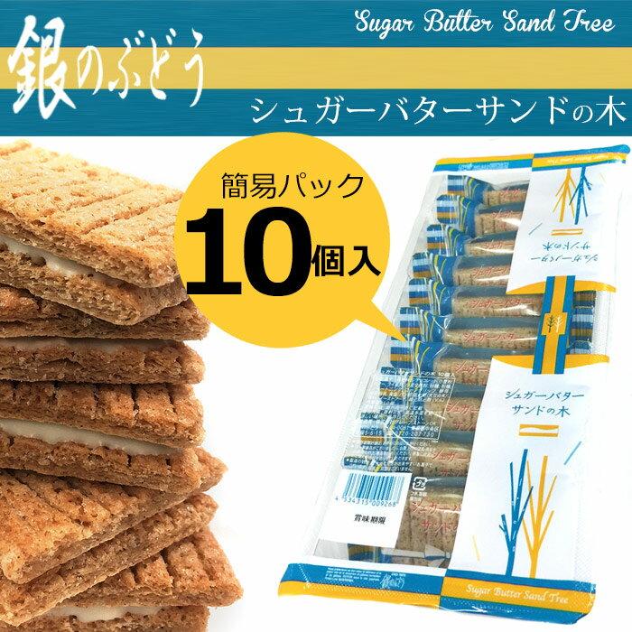 シュガーバターサンドの木 簡易パック 10個入|銀のぶどう シュガーバターの木 秋冬 ギフト