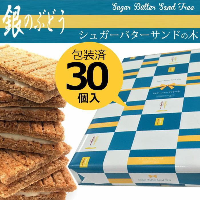 シュガーバターサンドの木 30個入|銀のぶどう シュガーバターの木 秋冬 ギフト
