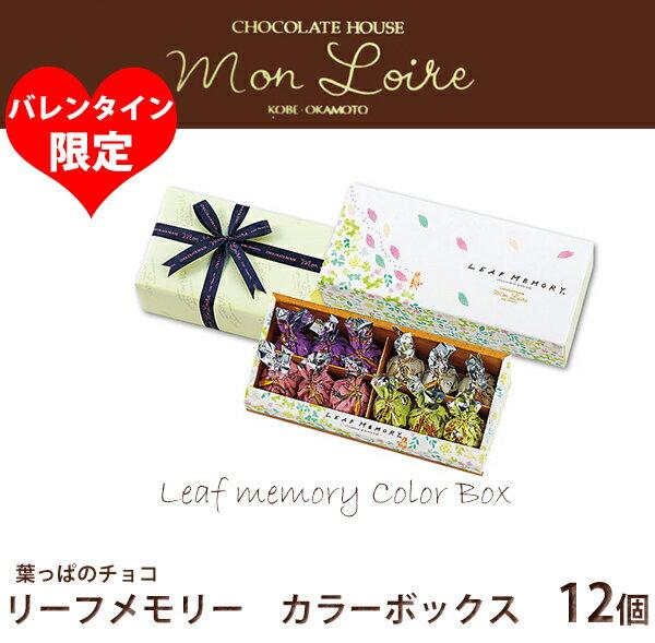 モンロワール バレンタイン ギャレンタイン 限定ギフト リーフメモリーカラーボックス 12個 葉っぱのチョコ Leaf memory Color Box お菓子 チョコレート|紙袋付き|ラッピング包装済み|