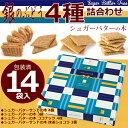 銀のぶどう シュガーバターの木 4種詰合せ 14袋入 SS-B1(※気温の関係により冷蔵便必須となります|クール便/別途324円注文後に追加します)