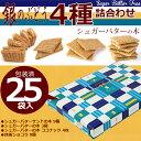銀のぶどう シュガーバターの木 4種詰合せ 25袋入 SS-C0(※気温の関係により冷蔵便必須となります|クール便/別途324円注文後に追加します)