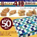 銀のぶどう シュガーバターの木 4種詰合せ 50袋入 SH-E0(※気温の関係により冷蔵便必須となります|クール便/別途324円注文後に追加します)