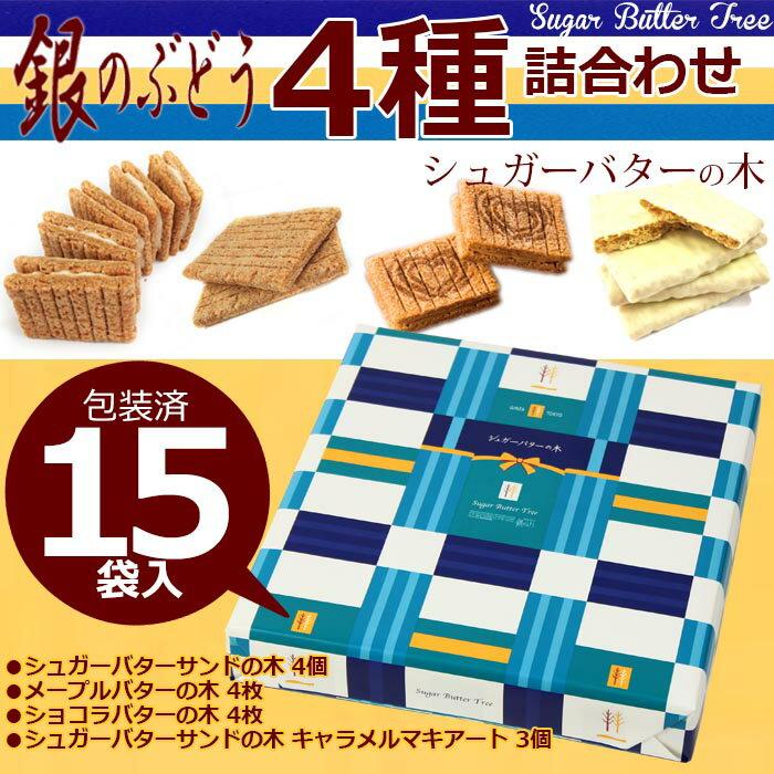 銀のぶどう シュガーバターの木 4種詰合せ 15袋入 SB-B2 紙袋付き 秋冬 ギフト