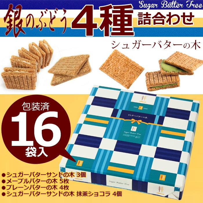 銀のぶどう シュガーバターの木 4種詰合せ 16袋入 SS-B2 紙袋付き 春夏 ギフト