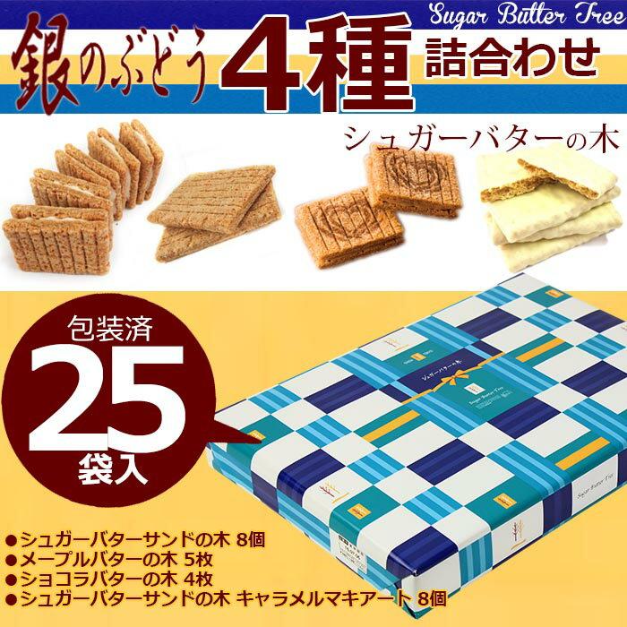 銀のぶどう シュガーバターの木 4種詰合せ 25袋入 SB-C0 紙袋付き 秋冬 ギフト