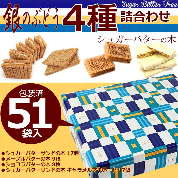 銀のぶどう シュガーバターの木 4種詰合せ 51袋入 HS-E0 紙袋付き 秋冬 ギフト