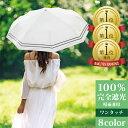 【楽天1位!「美人傘」期間限定5000→2280円】 名入れ 日傘 折りたたみ 完全遮光 折りたたみ 折りたたみ傘 レディース…