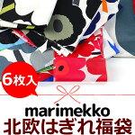 マリメッコmarimekko北欧生地のはぎれ福袋(布・生地)カットクロス(約30×30cm以・6枚入)