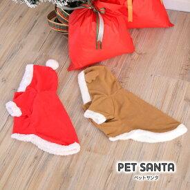 【2着まで ネコポス送料無料】PixyParty サンタ 衣装 コスプレ 【ペットサンタ】 Christmas 女子会 プレゼント