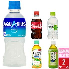 綾鷹 爽健美茶 コカコーラ いろはす アクエリアス 300ml2ケース PET #お水の備蓄 コカコーラ 水分補給 大口対応 水 工事現場