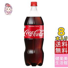 全国送料無料 コカコーラ 1.5L PET 8本×1ケース 計:8本 炭酸 ペットボトル #コカコーラ #お水の備蓄 #水分補給 #工事現場 買い物マラソン 期間中 ポイント 最大44倍