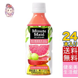 ミニッツメイドピンクグレープフルーツブレンド 350ml PET 24本×1ケース 計:24本 果汁 ペットボトル