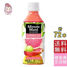 ミニッツメイドピンクグレープフルーツブレンド 350ml PET 24本×3ケース 計:72本 果汁 ペットボトル