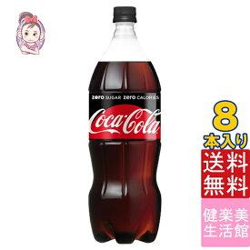 全国送料無料 コカコーラゼロシュガー 1.5L PET 8本×1ケース 計:8本 炭酸 ペットボトル #コカコーラ #お水の備蓄 #水分補給 #工事現場 買い物マラソン 期間中 ポイント 最大44倍