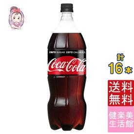全国送料無料 コカコーラゼロシュガー 1.5L PET 8本×2ケース 計:16本 炭酸 ペットボトル #コカコーラ お水の備蓄 熱中症対策 工事現場