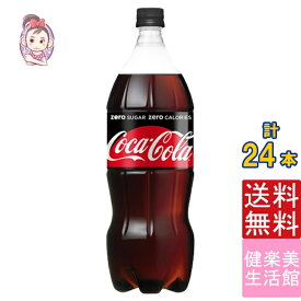 全国送料無料 コカコーラゼロシュガー 1.5L PET 8本×3ケース 計:24本 炭酸 ペットボトル #コカコーラ お水の備蓄 熱中症対策 工事現場