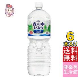 森の水だより ペコらくボトル2L PET 6本×1ケース 計:6本 ミネラルウォーター ペットボトル 熱中症対策 建設業 子供 子供会 運動会 景品 夏 パーティー 激安 水分補給