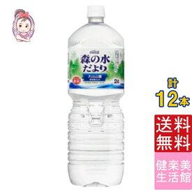 森の水だより ペコらくボトル2L PET 6本×2ケース 計:12本 ミネラルウォーター ペットボトル 熱中症対策 建設業 子供 子供会 運動会 景品 夏 パーティー 激安 水分補給