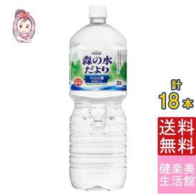 森の水だより ペコらくボトル2L PET 6本×3ケース 計:18本 ミネラルウォーター ペットボトル 熱中症対策 建設業 子供 子供会 運動会 景品 夏 パーティー 激安 水分補給
