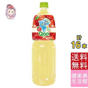 全国送料無料 ミニッツメイドQooりんご 1.5L PET 8本×2ケース 計:16本 果汁 ペットボトル #コカコーラ #お水の備蓄