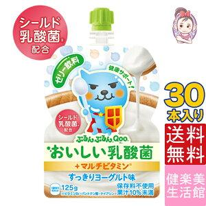 ミニッツメイド ぷるんぷるんクーおいしい乳酸菌 パウチ ゼリー 125g 30本 1ケース 計:30本 果汁