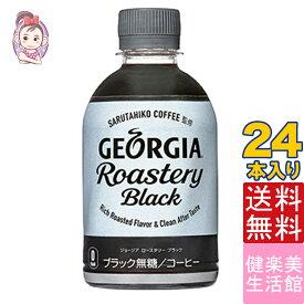 ジョージア ロースタリーブラック ペットボトル 280ml 24本 1ケース 計:24本