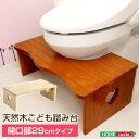 ナチュラルなトイレ子ども踏み台(29cm 木製)角を丸くしているのでお子様やキッズも安心して使えます|salita-サリタ…