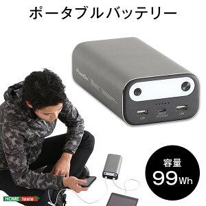 新生活特集 ポータブルバッテリー AC10(99Wh) #家族でenjoy