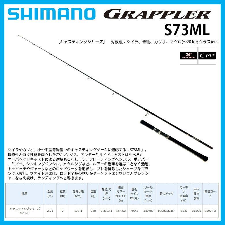 [SHIMANO/シマノ] GRAPPLER S73ML グラップラー S73ML 35977 キャスティングシリーズ [代引き不可] 釣り 竿 ロッド シマノ オフショアキャスティング