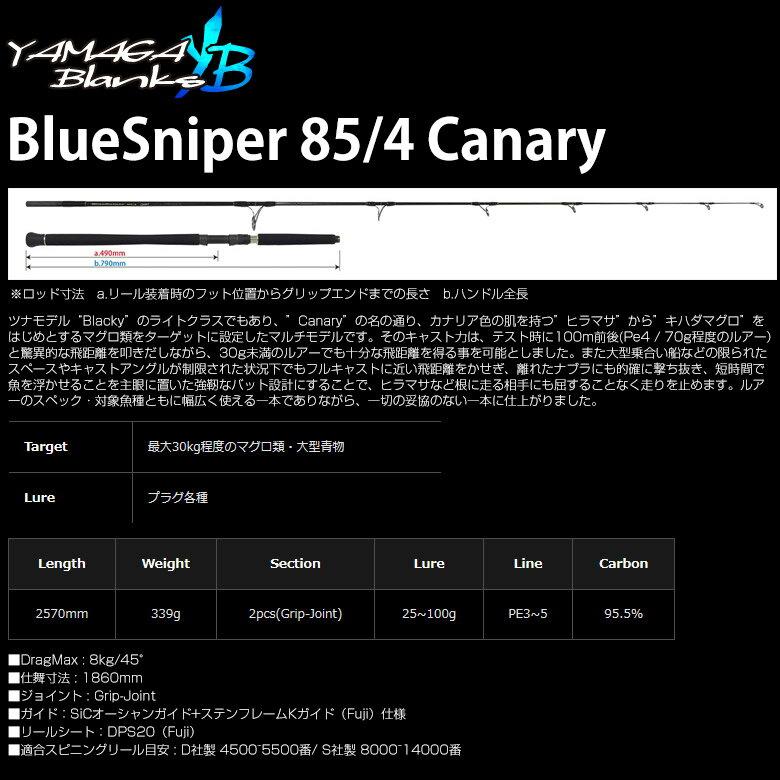 [YAMAGA Blanks/ヤマガブランクス] BlueSniper 85/4 Canary ブルースナイパー キャナリー [代引き不可] 釣り 竿 ロッド オフショアキャスティング