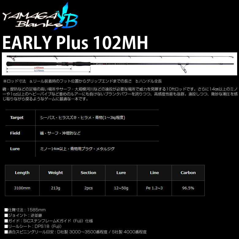 [YAMAGA Blanks/ヤマガブランクス] EARLY Plus 102MH アーリープラス 釣り 竿 ロッド シーバス ヒラメ マゴチ