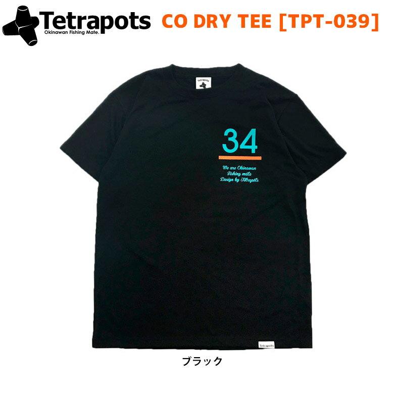 テトラポッツ / Tetrapots CO DRY TEE [TPT-039] [1つまでゆうパケット 送料360円対応]  釣り フィッシング アパレル Tシャツ