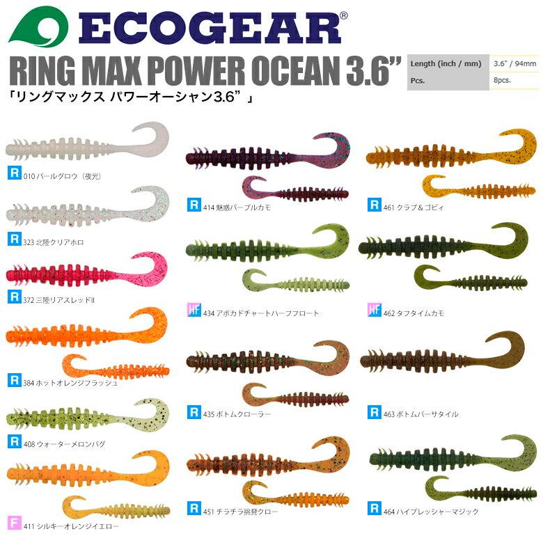 "[ECOGEAR/エコギア] リングマックスパワーオーシャン3.6"" RING MAX POWER OCEAN3.6""  [3つまでゆうパケット 送料360円対応] 釣り フィッシング ルアー ソフトルアー ワーム"