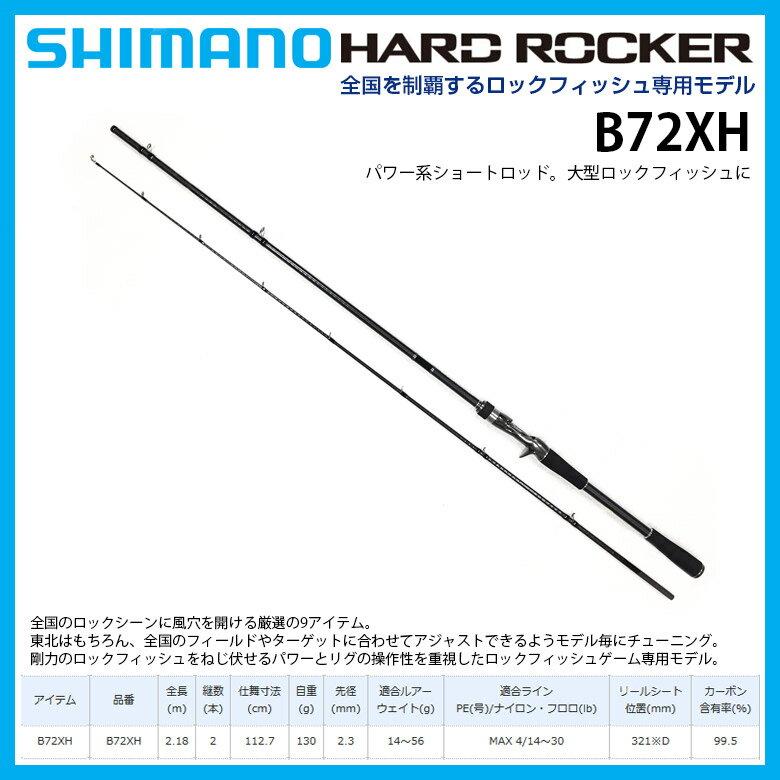 [SHIMANO/シマノ] HARDROCKER B72XH ハードロッカー B72XH 387578 釣り 竿 ロッド シマノ ロックフィッシュ