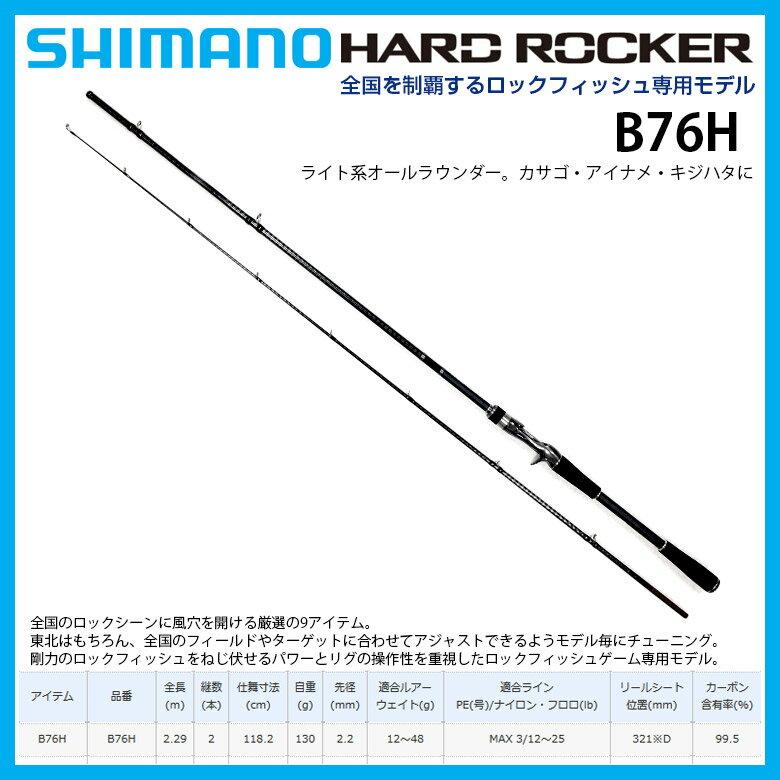 [SHIMANO/シマノ] HARDROCKER B76H ハードロッカー B76H 387585 釣り 竿 ロッド シマノ ロックフィッシュ