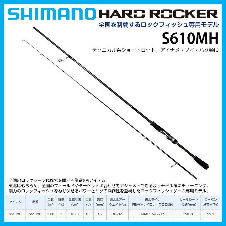 [SHIMANO/シマノ] HARDROCKER S610MH ハードロッカー S610MH 387622 釣り 竿 ロッド シマノ ロックフィッシュ