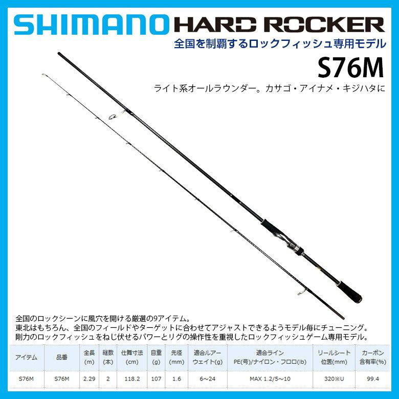 [SHIMANO/シマノ] HARDROCKER S76M ハードロッカー S76M 387639 釣り 竿 ロッド シマノ ロックフィッシュ