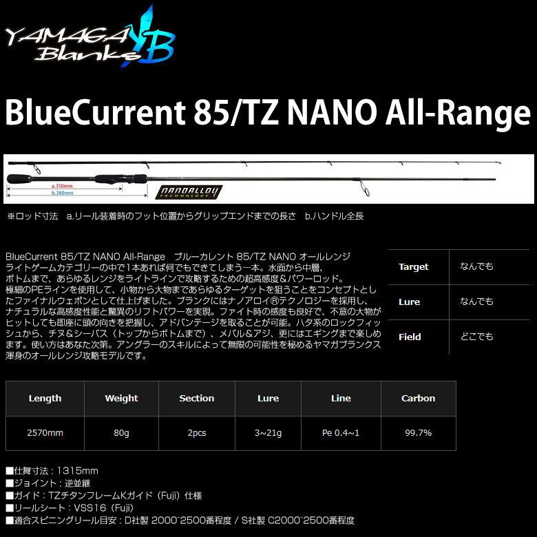 [YAMAGA Blanks/ヤマガブランクス] BlueCurrent 85/TZ NANO ALL-Range ブルーカレント 【送料無料】釣り 竿 ロッド ライトゲーム ナノアロイー