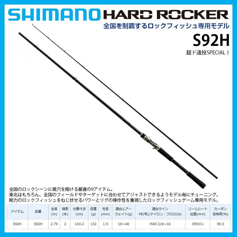 [SHIMANO/シマノ] HARDROCKER S92H ハードロッカー S92H 387578 釣り 竿 ロッド シマノ ロックフィッシュ