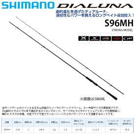 [SHIMANO/シマノ] DIALUNA S96MH ディアルーナ S96MH 38037 釣り 竿 ロッド シマノ シーバス ヒラメ ロックフィッシュ